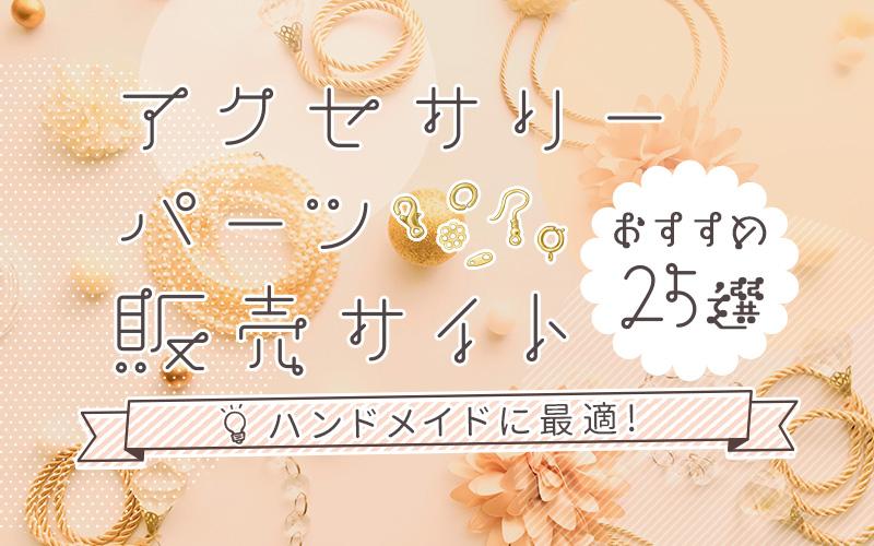 アクセサリーパーツ販売サイトおすすめ25選|ハンドメイドに最適!