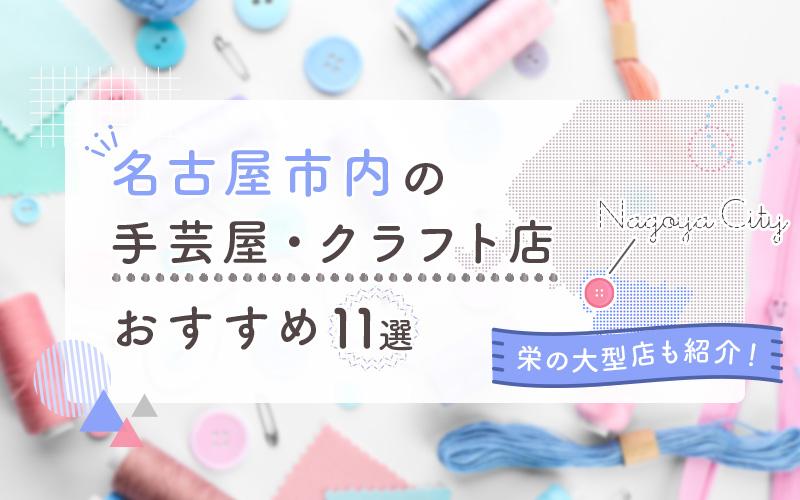 名古屋市内の手芸屋・クラフト店おすすめ11選!栄の大型店も