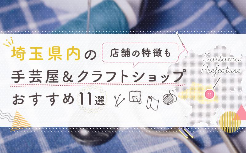 埼玉県内の手芸屋・クラフトショップおすすめ11選!店舗の特徴も