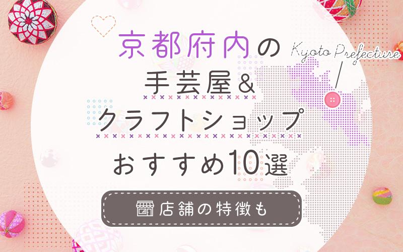 京都府内の手芸屋・クラフトショップおすすめ10選!店舗の特徴も