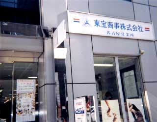 WEST5名古屋店