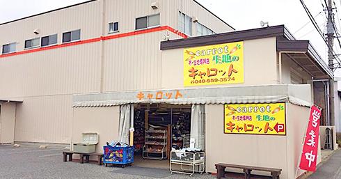 生地のキャロット本店