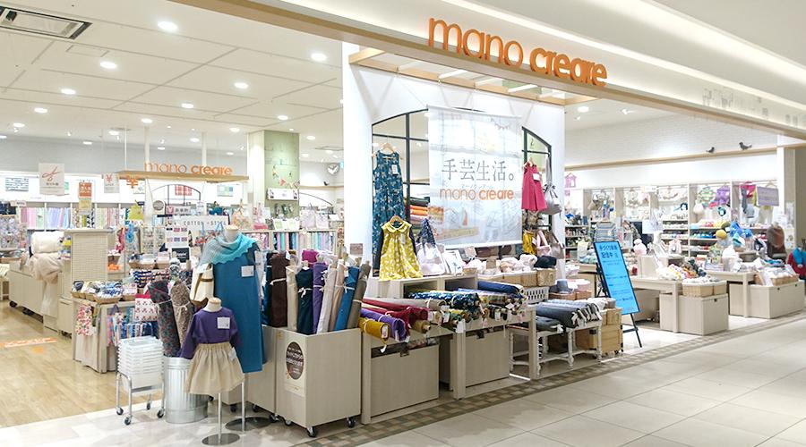 マーノクレアールグランツリー武蔵小杉店