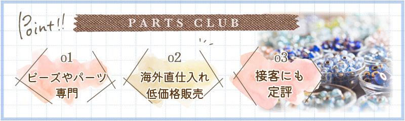 PARTS CLUBの特徴