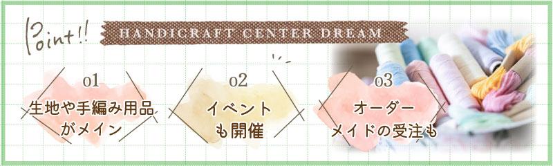 手芸センタードリームの特徴