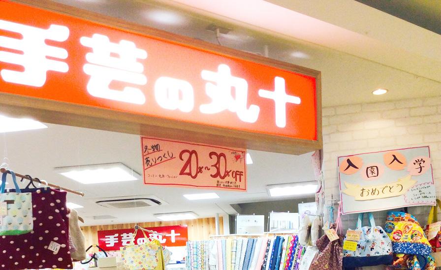 手芸の丸十都島店