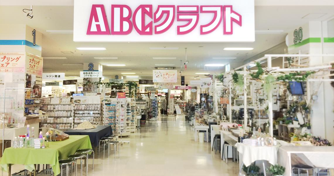 ABCクラフトあべのキューズモール店
