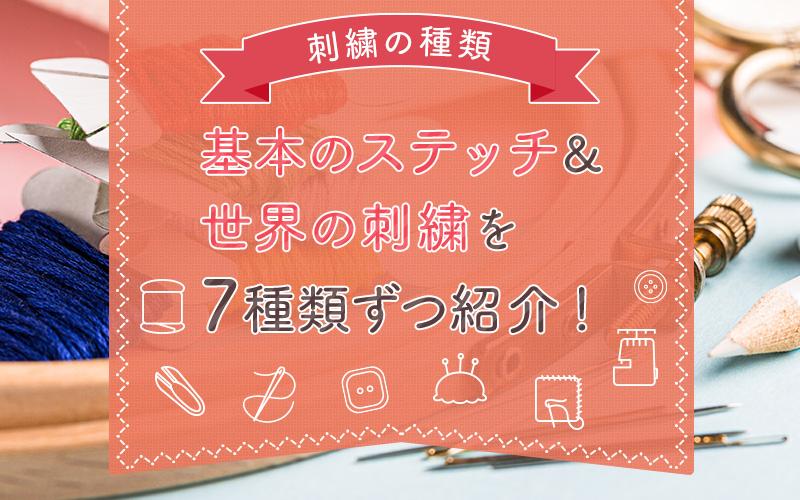【刺繍の種類】基本のステッチ7つ・世界の刺繍7つを紹介!