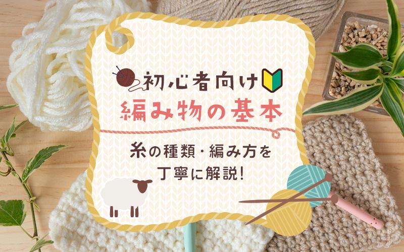 【初心者向け】編み物の基本|糸の種類・編み方を丁寧に解説