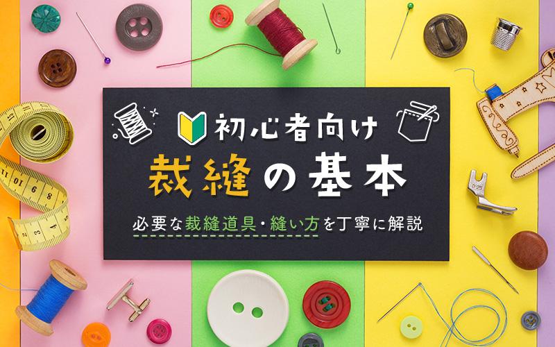 【初心者向け】裁縫の基本|必要な裁縫道具・縫い方を丁寧に解説