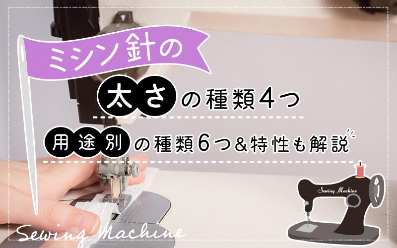 【ミシン針】太さの種類4つ|用途別の種類6つ・特性も解説!