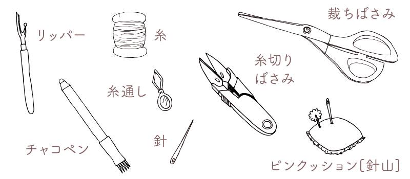 【一覧表】初心者が用意すべき裁縫道具